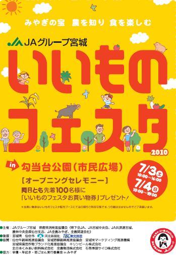 いいものフェスタ2010チラシ.JPG