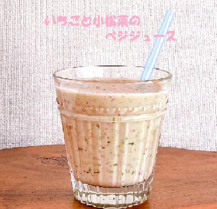 いちごと小松菜のべジジュースグラス2.png