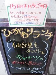 いちごの日COCORON 001.jpg