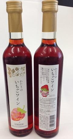 いちごワイン画像3.JPG
