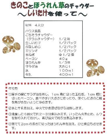 しいたけチャウダーレシピ.JPG