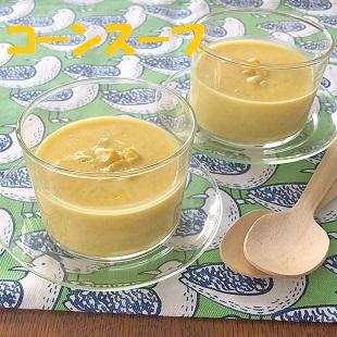 とうもろこしスープ盛り付け-5.jpg