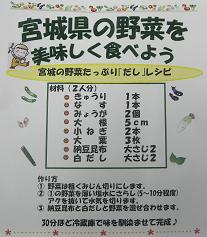 まるごとだしレシピ.jpg