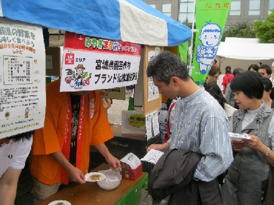 まるごと2010 試食.jpg