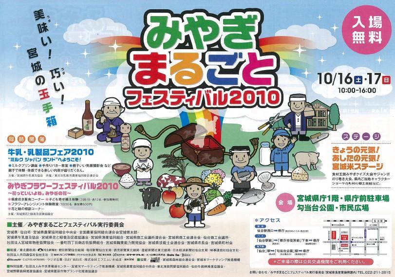 まるごと2010.jpg