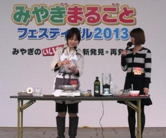 まるごと2013 053.jpg