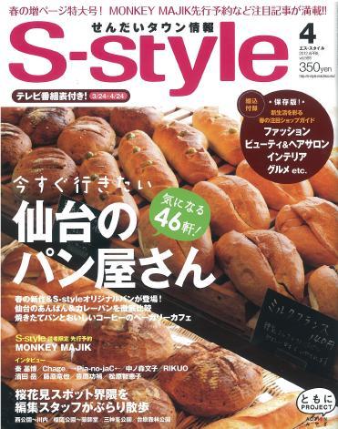 エススタイル4.JPG