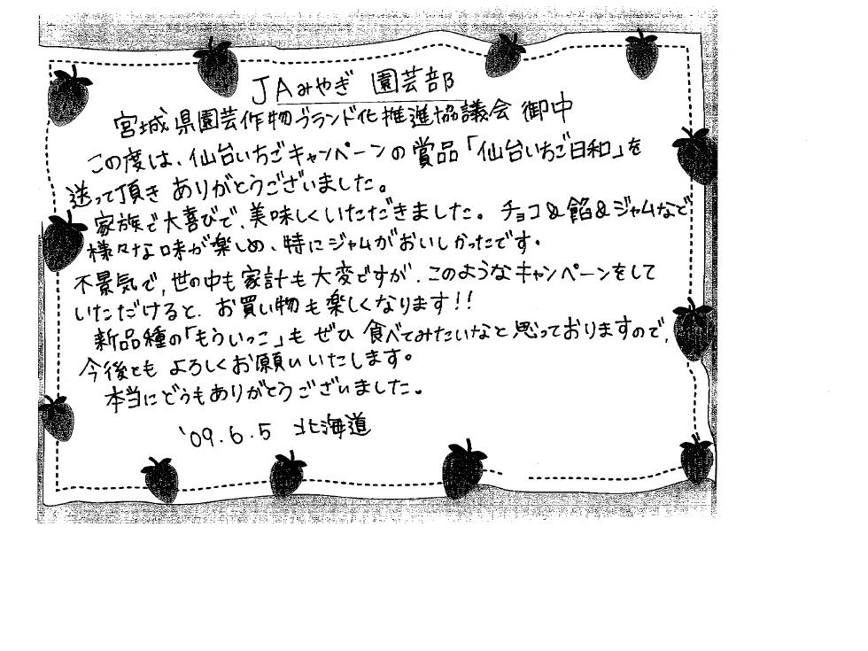 キャンペーンお礼状.JPG