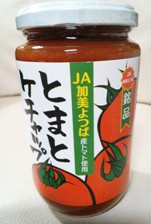トマトケチャップ.JPG