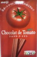 トマトチョコ.jpg
