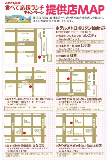 ランチCP提供店(ブログ用).JPG