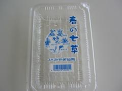 七草粥3.JPG