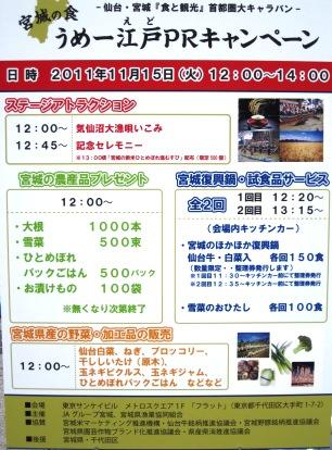 仙台・宮城PRキャラバンパネル.jpg
