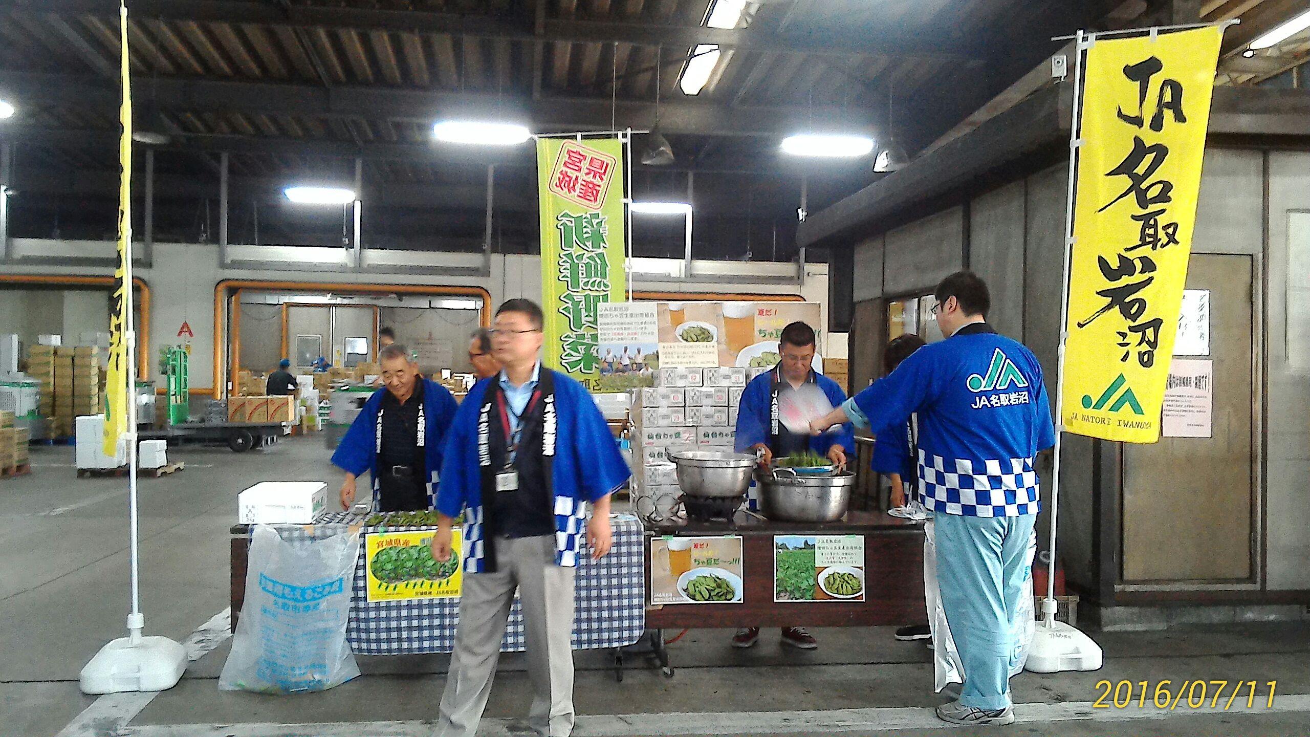 仙台市場茶豆宣伝会2.jpg