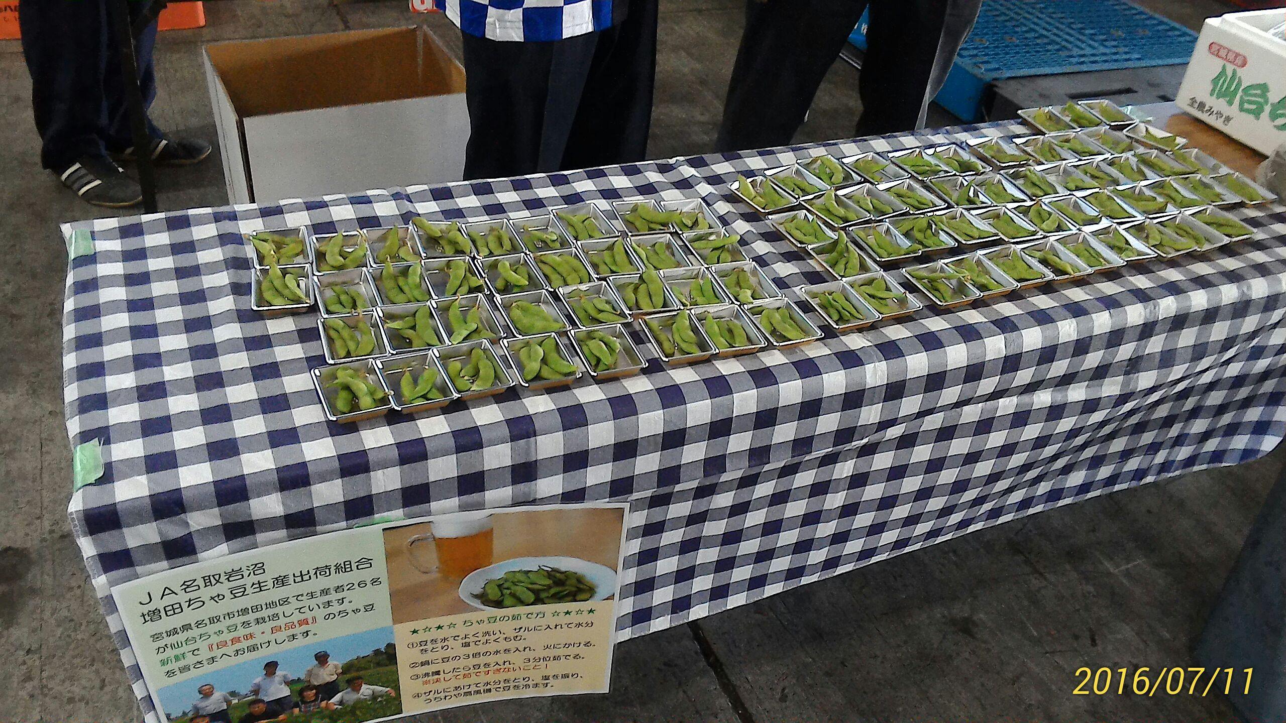 仙台市場茶豆宣伝会3.jpg