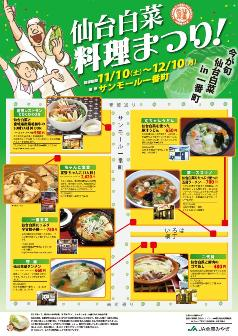 仙台白菜料理まつりポスター.JPG