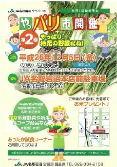 名取岩沼イベント.JPG