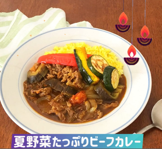 夏野菜たっぷりビーフカレーTOP.PNG