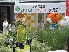 大収穫祭(着ぐるみ.JPG