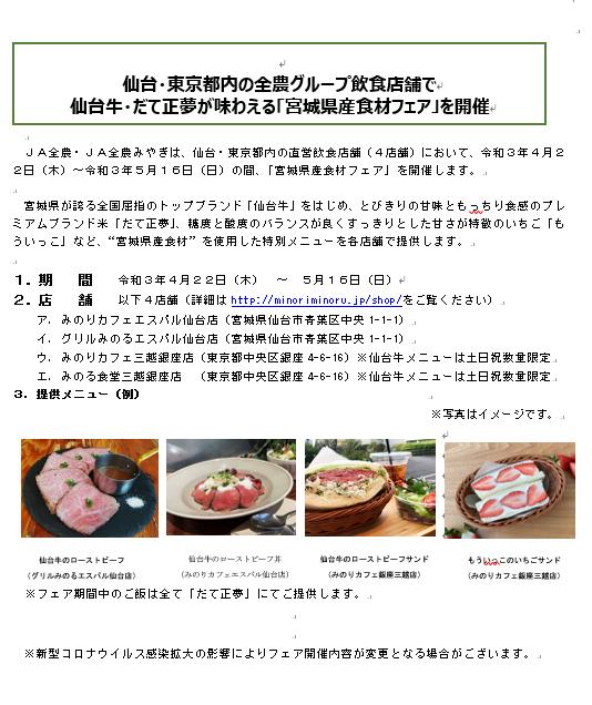 宮城県産食材フェア.PNG