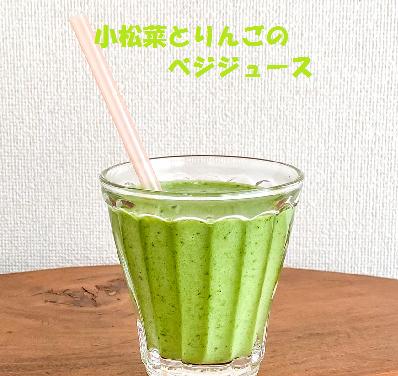 小松菜とりんごのべジジュースグラス2.png
