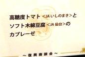 復興商談会メニュー.jpg