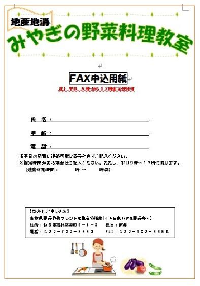 料理教室FAX用紙.JPG