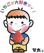 旬太+イチゴ.jpg