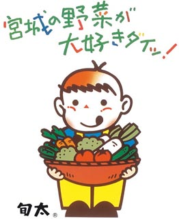 旬太&野菜.jpg