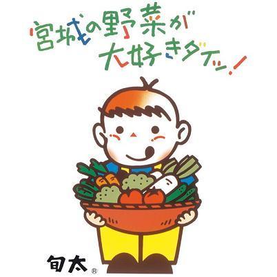 旬太001.jpg 野菜が大好き.JPG