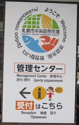 札幌看板.JPG