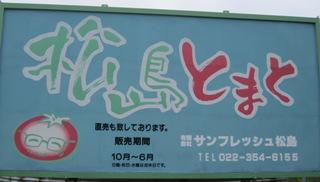 松島とまと看板.jpg