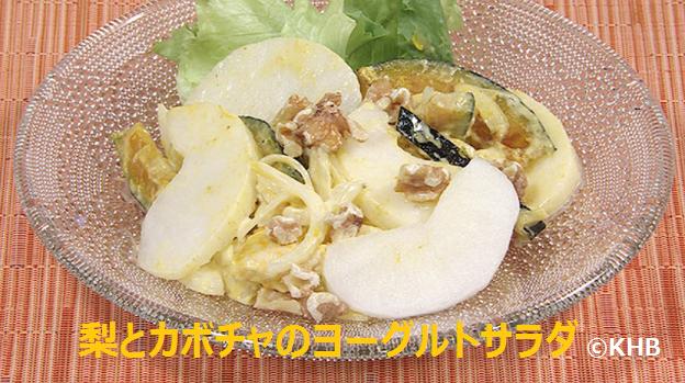梨とカボチャのヨーグルトサラダ.PNG
