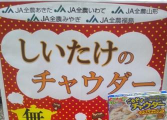 椎茸チャウダーPR.JPG