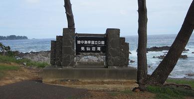気仙沼 岩井崎 (7).jpg