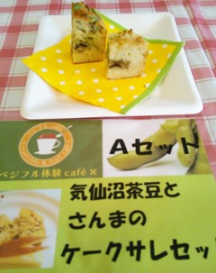 気仙沼茶豆サレ.JPG