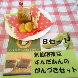 気仙沼茶豆スイーツ.JPG