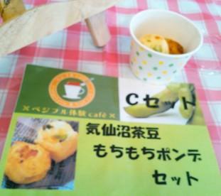 気仙沼茶豆ポンデ.JPG