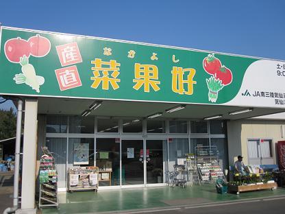 気仙沼菜果好 002.jpg