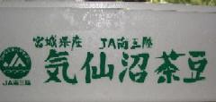 気仙沼1.jpg
