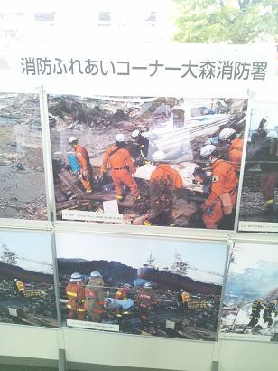 消防コーナー.JPG