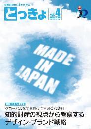 特許庁広報誌.JPG