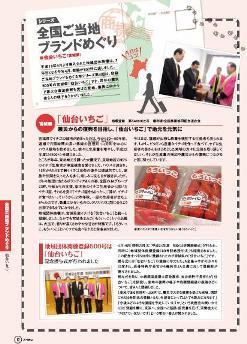 特許庁広報誌2.JPG