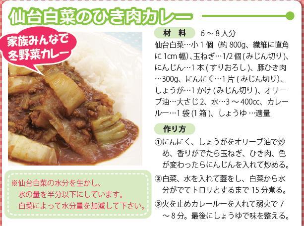 白菜カレー.JPG