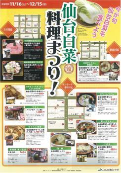 白菜料理まつり.JPG