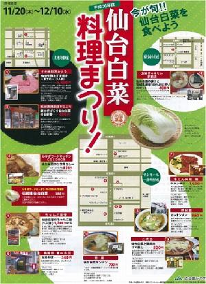 白菜祭り.JPG