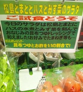 試食POP.JPG