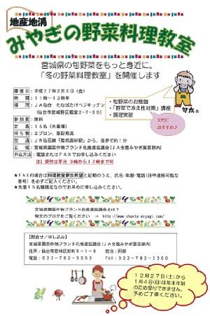 講座チラシ.JPG