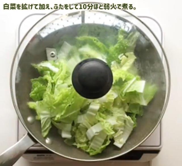 豚肉と白菜の豆乳スープ白菜煮込み.PNG