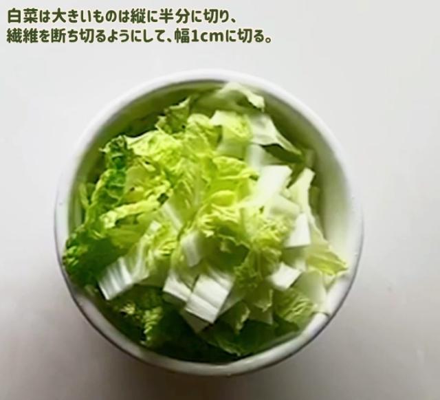 豚肉と白菜の豆乳スープ白菜.PNG